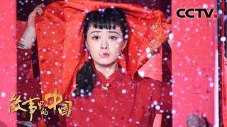 《故事里的中国》 20200105 红高粱| CCTV