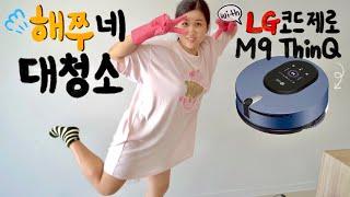 [유료광고포함] 우당탕탕 해쭈네 대청소 with LG …