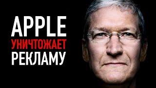 Как Apple уничтожает рынок рекламы прям сейчас