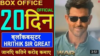 War Box Office Collection, War Movie 1st Day Collection, War Movie Box Office Collection, War Movie