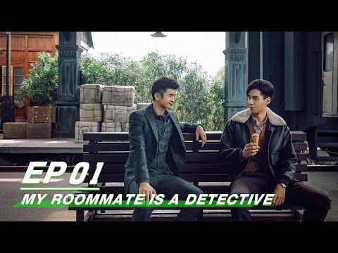 【SUB】【Yitian Hu & Leon Zhang】 E01: My Roommate Is A Detective 民国奇探 | IQIYI