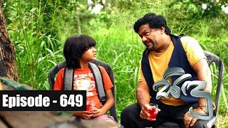 Sidu | Episode 649 31st January 2019 Thumbnail