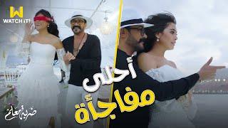 ضربة معلم | ليلى مش مصدقة اللي جابر عمله عشانها 😍