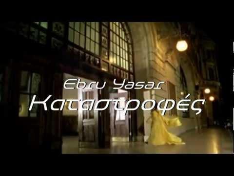 Καταστροφές (Ebru Yasar)