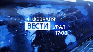 """""""Вести - Урал"""" в 17:00 (Россия 1 - Урал, 04.02.2020)"""