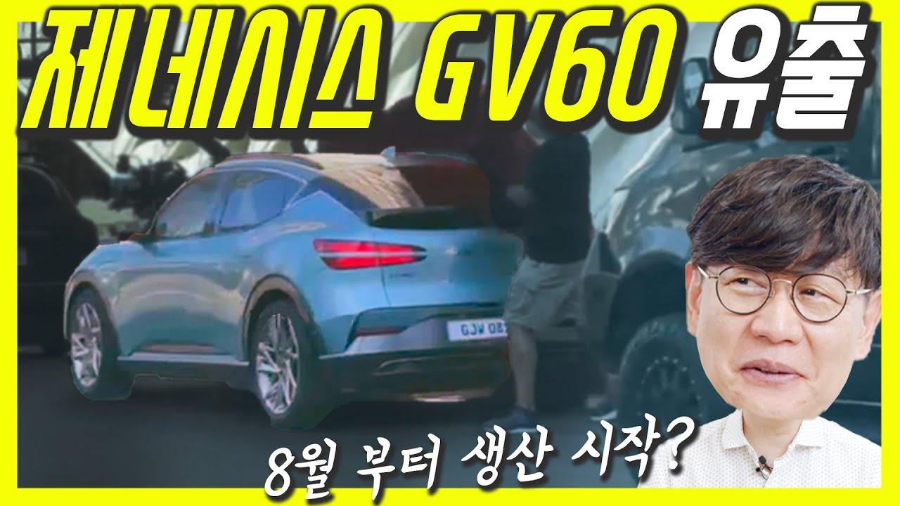 제네시스 GV60 전기 SUV 디자인 유출!...하반기 최고 기대작! 스파이샷으로 다 보여주나?