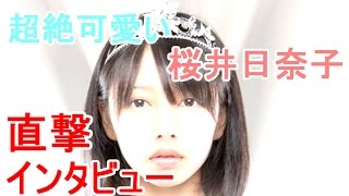 """桜井日奈子""""岡山の奇跡""""と呼ばれる美女が「超絶可愛い」と話題 モデルプ..."""