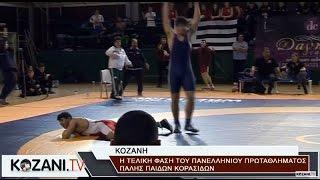 Οι τελικοί του Πρωταθλήματος Πάλης στην Κοζάνη