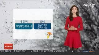 [날씨] 출근길 미세먼지 '나쁨'…때 이…
