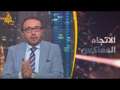 الاتجاه المعاكس- ما مستقبل السعودية بعد قضية خاشقجي؟  - نشر قبل 3 ساعة