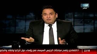 المصرى أفندى | محمد على خير يناشد الرئيس .. حشيش ورقص موظفين داخل كابينة القطار!