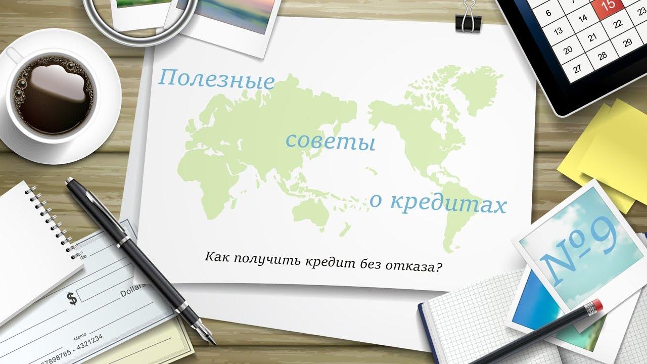 получить кредит онлайн без отказа pliskov
