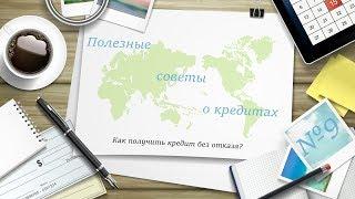 видео онлайн кредит на карту за 15 минут