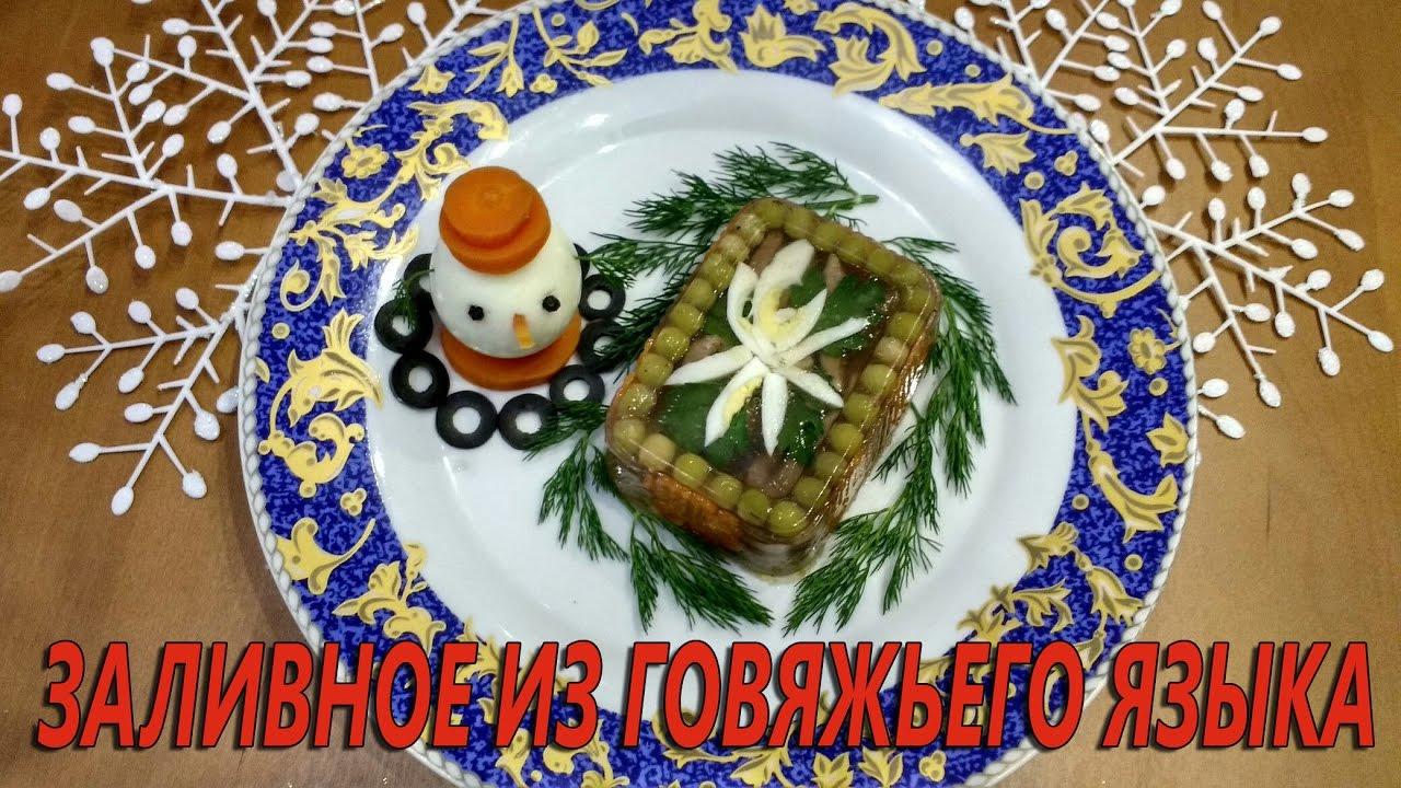 Заливное из говяжьего языка на праздничный стол! Пошаговый рецепт!