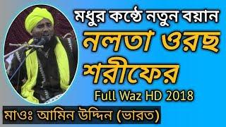 নলত ওরছ শর ফ আম ন দ দ ন র জব AminUddin Razvi New Bangla Waz Nolta Oros Shorif Mahfil 2018 MP3