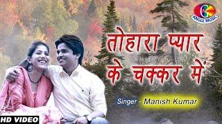 तोहरा प्यार के चक्कर में Tohara Pyar Ke Chakkar Mein | Manish Kumar | Diwana | Latest Song 2016