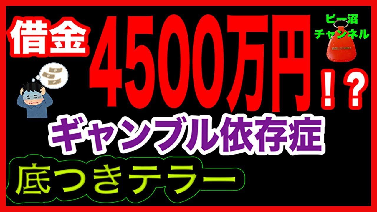 ギャンブル依存症底つきテラー【借金4500万円の男 Tさん】