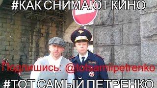 Как снимают кино - ГЕЛИК ВАНИ (backstage клипа) Полиграф ШарикOFF-экс СЕРЁГА!