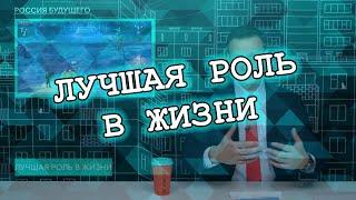 Лучшая роль в жизни Алексей Навальный