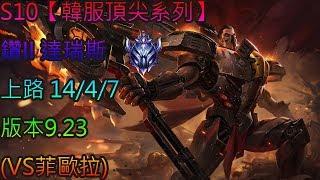 S10【韓服頂尖系列】鑽二 達瑞斯Darius TOP 14/4/7 版本9.23(VS菲歐拉)