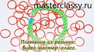 Плетение из резинок: видео мастер-класс.(, 2015-06-29T10:18:47.000Z)