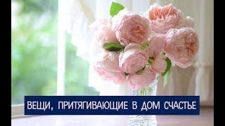 Download ВЕЩИ, ПРИТЯГИВАЮЩИЕ В ДОМ СЧАСТЬЕ Mp3 and Videos