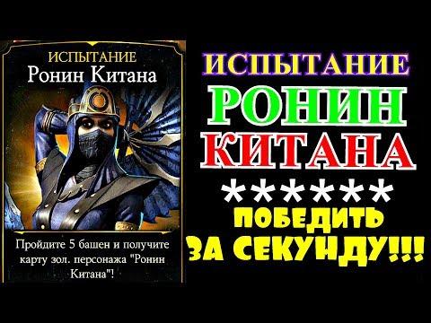 ИСПЫТАНИЕ РОНИН КИТАНА. ПОБЕДИТЬ ЗА СЕКУНДУ!!!   Mortal Kombat X Mobile