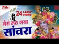 Download Shyam Bhajan | Mera Rooth Gya Saavra [Rajasthani Bhajan] by Jagdish Vaishnav MP3 song and Music Video