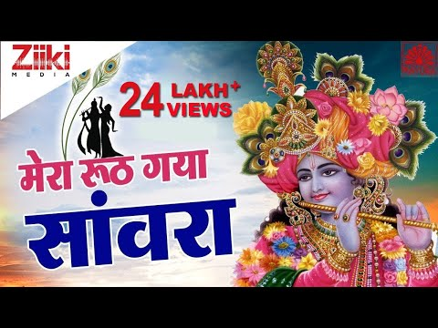 Shyam Bhajan | Mera Rooth Gya Saavra [Rajasthani Bhajan] by Jagdish Vaishnav