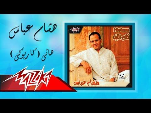 Hati Karaoke - Hesham Abbas هاتي كاريوكي - هشام عباس