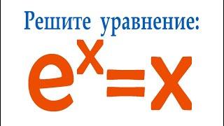 Решите уравнение ★ e^x=x ★ Как решать такое уравнение?