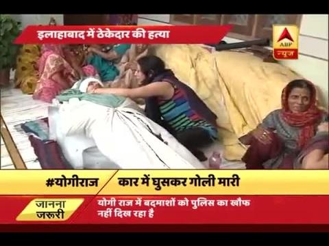 Allahabad: Contractor shot dead publicly; Wife demands justice from UP CM Yogi Adityanath