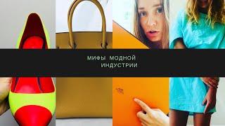 Реальная цена моды : Распространённые мифы ( мода и стиль)