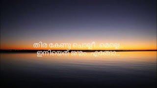 Anarkali Malayalam Movie -Vaanam Chaayum (lyrics)