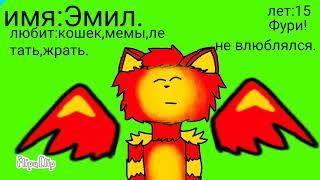 Мои персы Анфис и Джейк коты не Фури!