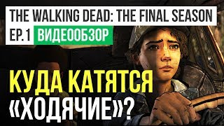 обзор The Walking Dead