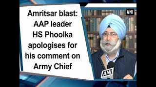 Amritsar blast: AAP leader HS Phoolka apologises for his comment on Army Chief - #ANI News