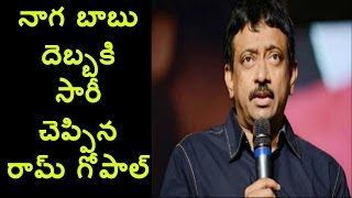 Nagababu Vs RGV | Ram Gopal Varma Says Sorry To Mega Family | Khaidi No 150 Pre Release Event | HMTV