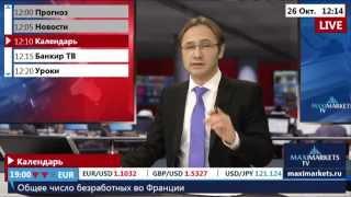 26.10.15 (12:00 MSK) - Календарь рынка Форекс.