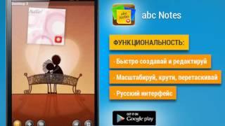 abcNotes: лучшие заметки-стикеры для android + виджет FREE