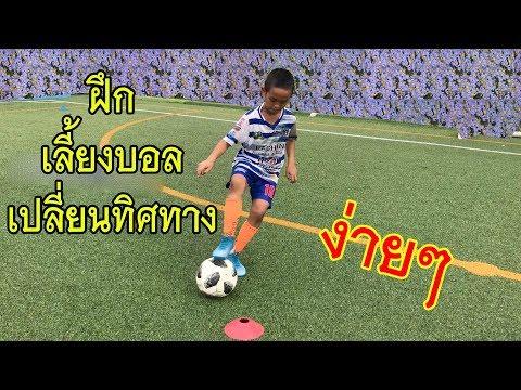 สอนฝึกการเลี้ยงบอลเปลี่ยนทิศทางแบบพื้นฐานง่ายๆ |sidekickzer