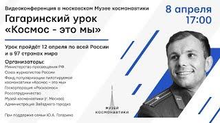 Видеоконференция — подготовка к проведению «Гагаринского урока ''Космос — это мы''»