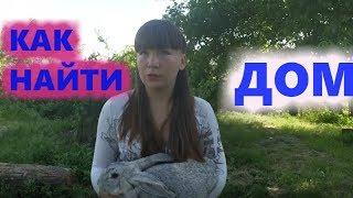 Переезд в Краснодарский край Часть 1 Как найти дом?