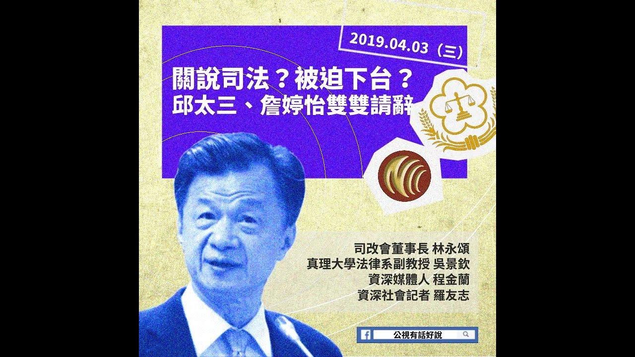 壢新院長逃稅5億案 邱太三涉嫌關說司法!(公共電視 - 有話好說) - YouTube