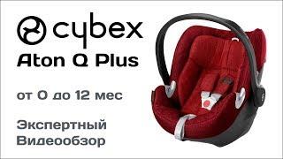 Автокресло Cybex Aton Q Plus обзор Супермаркета Детских Автокресел