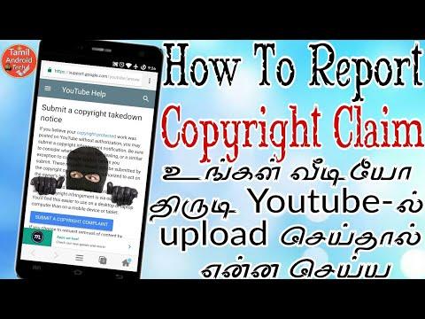 how to report copyright claim Tamil Youtube|உங்கள் வீடியோ திருடி Youtubeல் upload செய்தால் என்னசெய்ய