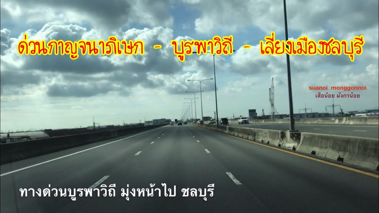 เส้นทางไป จ.จันทบุรี ตอนที่ 1 เริ่มจาก ถนนกาญจนาภิเษก เขตตลิ่งชัน กรุงเทพ ขึ้นทางด่วนบูรพาวิถี