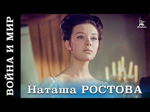 Война и мир (HD) фильм 2 - Наташа Ростова (исторический, реж.Сергей Бондарчук, 1967 г.)