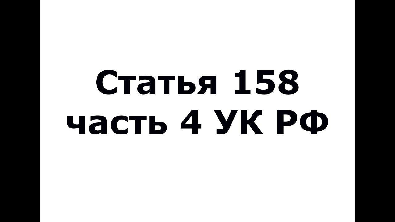 Ук рф статья 158 часть 4