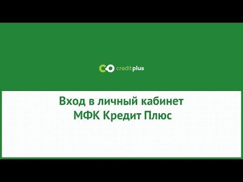 Вход в личный кабинет МФК Кредит Плюс (creditplus.ru) онлайн на официальном сайте компании